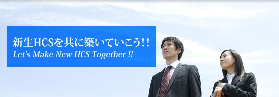 新生HCSを共に築いていこう!!Let's Make New HCS Together