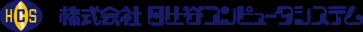 株式会社日比谷コンピュータシステム